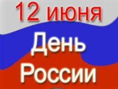 День России празднуют от Камчатки до Калининграда
