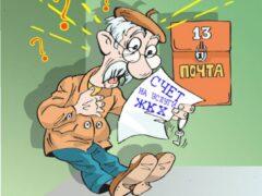 Услуги ЖКХ будут стоить дорого, их просят заморозить до 2017 года