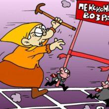 Минтруд планирует повысить пенсионный возраст