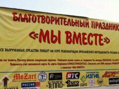 В Ярославле прошел благотворительный марафон «Мы вместе»