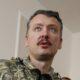 Игорь Гиркин напомнил, что главы ЛНР и ДНР – это следствие московской политики