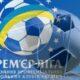 Украинский футбол продолжает лихорадить: в УПЛ не будет играть донецкий «Металлург»