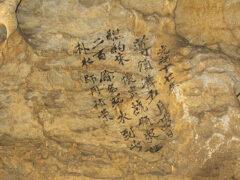 Наскальные надписи в китайской пещере предсказывают сильную засуху
