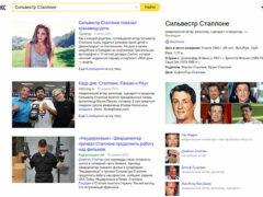 «Яндекс» запустит новый сервис об известных людях