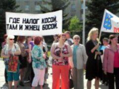 В центре Москвы прошёл митинг против платы за капремонт