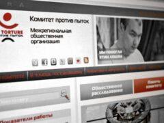 Самоликвидировавшуюся НКО «Комитет против пыток» оштрафовали на 300 тыс. рублей