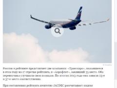ВЕРСИЯ: «Аэрофлот» корректирует неудобные тексты