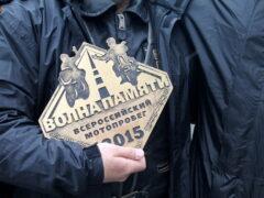В России завершился мотопробег «Волна памяти»
