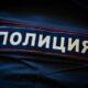 В Одинцовском районе обнаружили труп с гематомами на лице и теле