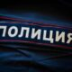 Петербург: на улице Ломоносова полиция два часа брала штурмом притон