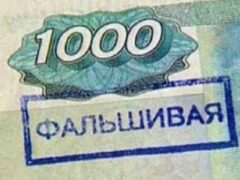 В Белгороде за полгода изъяли более 100 фальшивых банкнот