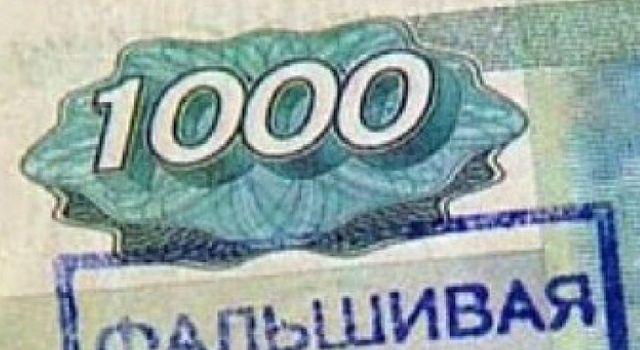 поддельные рубли