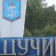 Щучин принимает гостей Дня белорусской письменности