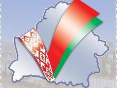 На выборы в Беларуси прибыло более 900 иностранных наблюдателей