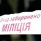 Ответственность за взрыв здания СБУ взяло на себя «Одесское подполье»