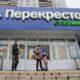 УФАС Петербурга оштрафовало сеть «Перекресток» на 3 млн рублей