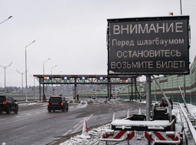 Губернатор Подмосковья назвал аварией тарифы наплатной трассе М-11
