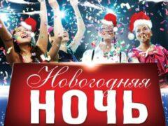 Стало известно, что покажут центральные каналы РФ в Новый год