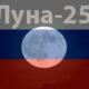 Россия планирует до 2025 года отправить на Луну пять станций