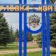 Новый мэр Горловки рассказал, как разворовывают предприятия