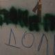 В Екатеринбурге задержана подозреваемая по делу уральских коллекторов