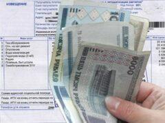 Жировки за февраль белорусам обещают прислать до 25 марта