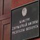 КГБ предъявил обвинение Юрию Чижу