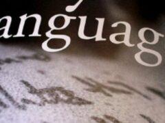 Лингвисты подтвердили гипотезу о влиянии климата на язык