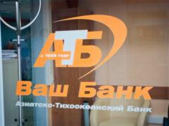 Обыски в Азиатско-Тихоокеанском банке взволновали вкладчиков и депутата Госдумы