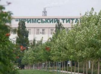 Крым завод