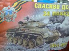 В Петербурге продают флажки ко Дню Победы с танком армии США