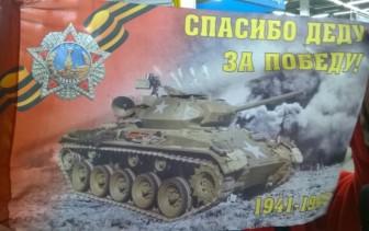 флажок с танком США