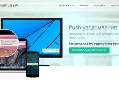 Гендиректор SendPulse рассказал  о бесплатных WebPush-рассылках