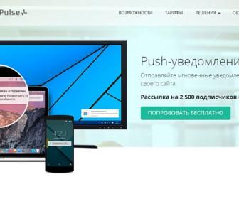 SendPulse, WebPush