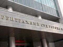 Источник: в Москве эвакуируют Арбитражный суд после угрозы взрыва