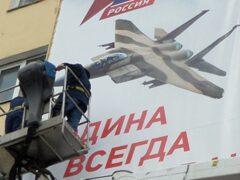 В Брянске сняли плакат с американским истребителем
