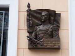 Памятную доску Маннергейму в Петербурге облили красной краской