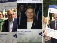 Избиратели Подмосковья охотно фотографировались с тантамаресками