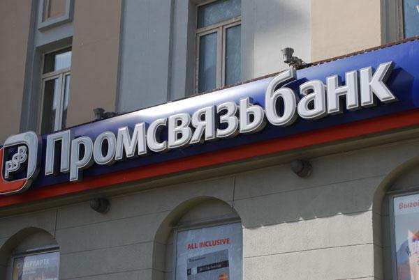 Корреспонденты поведали обавантюрах совладельцев «Промсвязьбанка» братьев Ананьевых