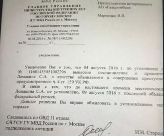 розыск Сергея Ломакина
