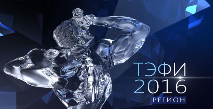 ТоАЗ стал партнером всероссийского журналистского конкурса «ТЭФИ-Регион»