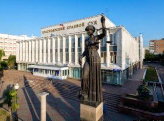 суд Красноярск