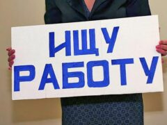 В Ростовской области уровень безработицы ниже, чем в среднем по России