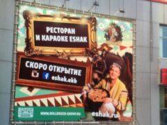 Узбеки Екатеринбурга обиделись на Светлакова и ресторан ESHAK