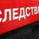 В Черногорске мужчина убил собутыльника и вынес тело погибшего во двор