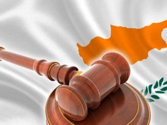 суд Кипр
