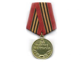 За Победу медаль
