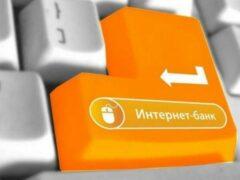 Самым удобным и функциональным интернет-банком назван сервис Бинбанка