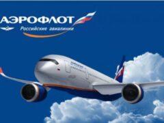 «Аэрофлот» возглавил авиационные бренды мира