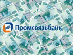 Промсвязьбанк заработал 16 млрд рублей чистой прибыли